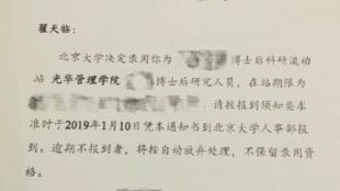 中國演員翟天臨微博自拋北京大學博士後錄用通知書資料圖片