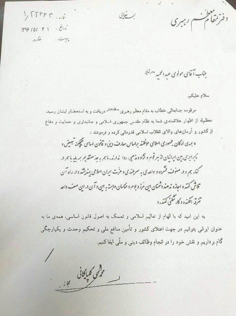 نامه منتشر شده از سوی دفتر علی خامنهای در سال ۱۳۹۶ خطاب به امام جمعه اهل سنت زاهدان