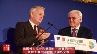 """法國外長艾羅(左)和德國外長施泰因邁爾為第二屆""""思想之夜""""致辭"""