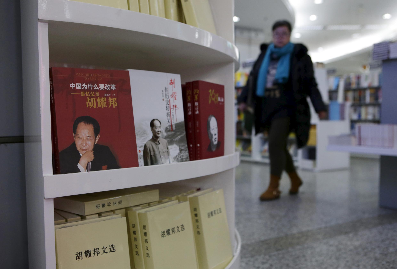 2015年11月20日,中共隆重紀念前總書記胡耀邦百歲冥誕。一系列回憶書籍出版。