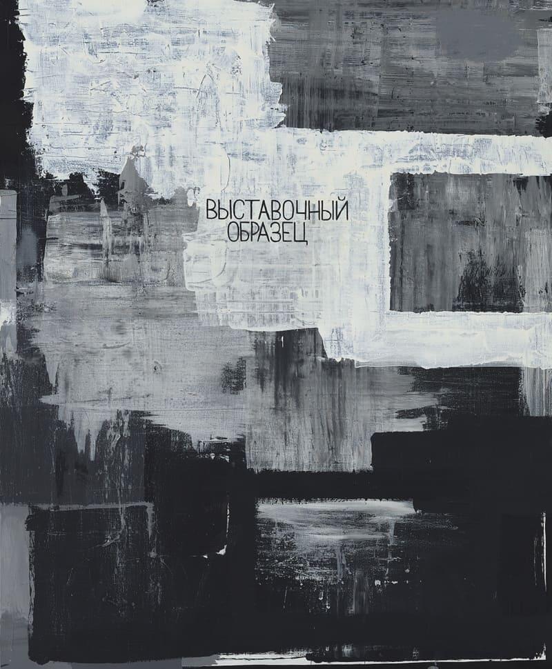 Валерий Чтак. Выставочный образец. 2010