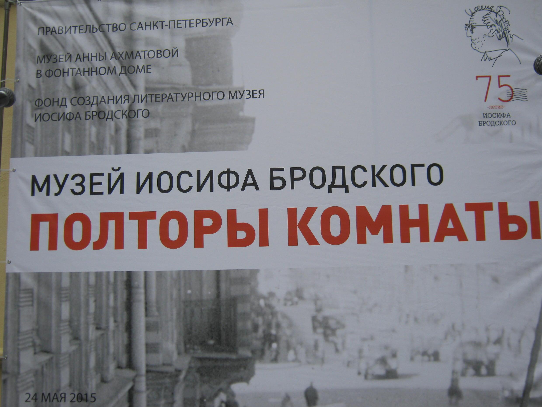 24 мая в Санкт-Петербурге был открыт музей Иосифа Бродского