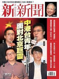 台灣新新聞舉辦兩岸三地論壇,民主青年領袖代表林飛帆、梁頌恆、楊岳橋、賈葭出席對話。