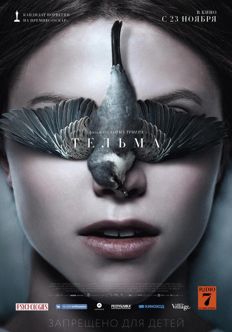 Постер фильма Йоакима Триера «Тельма»