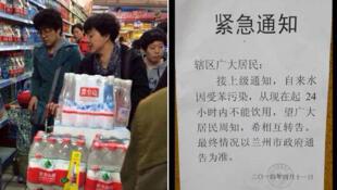 甘肅省蘭州市的居民4月11日搶存瓶裝礦泉水,因蘭州當局宣布,該市自來水含苯量高於國家限制的20倍