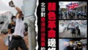 香港反對修訂《逃犯條例》大遊行如何動員