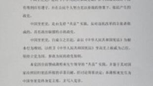 图为网络刊登的至宪党函签图片