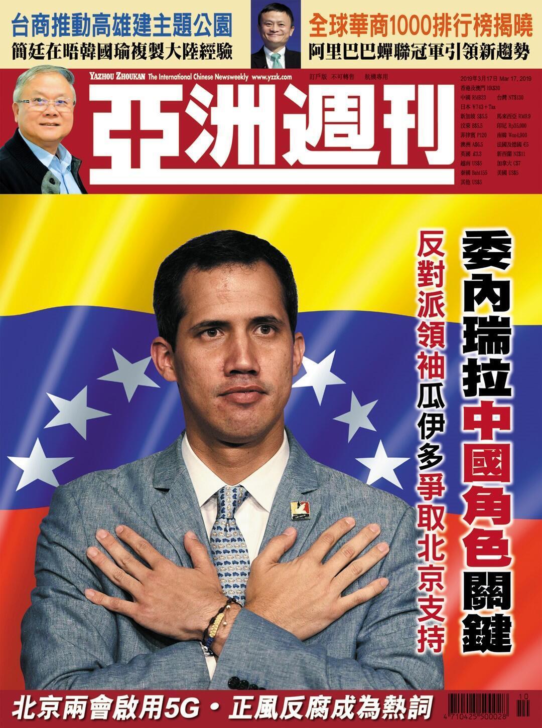 最新一期亚洲周刊封面