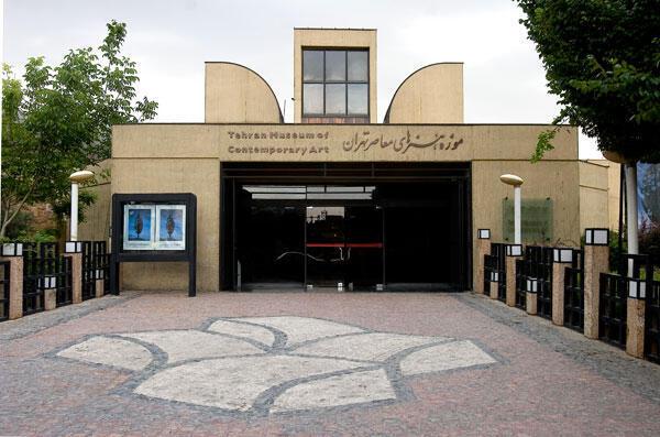 ساختمان موزۀ هنرهای معاصر تهران
