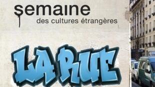 Cartaz da Semana das Culturas Estrangeiras do FICEP