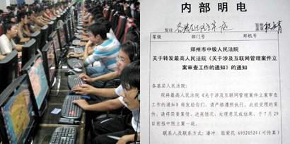 """中国最高法院在2009年要求各地法院对涉及""""互联网管理""""的案件不予受理、不出具法律文书。"""