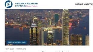 17.9 德國智庫指因國安法關閉香港辦事處(基金會網頁截圖)