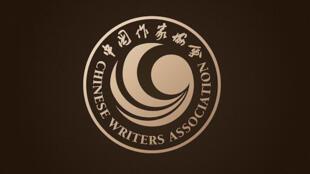 中国作家协会标识