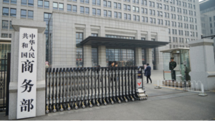 網傳中國商務部入口照片