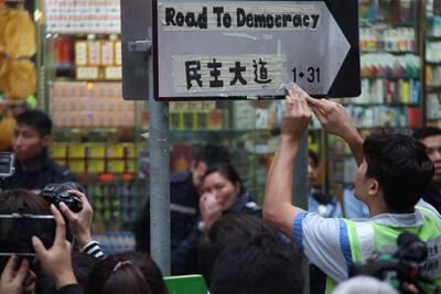 香港主权转移前后至今,港人争取民主之心未变,图為「占中运动」期间,示威者表达民主诉求。(资料照片)
