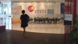 Trụ sở văn phòng GlaxoSmithKline (GSK) tại Bắc Kinh - REUTERS