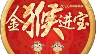 猴年春节将至中国央行向市场急注现金