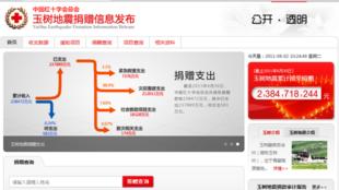 Chine: la Croix Rouge chinois publie son compte pour le séisme au Yushu, Province Qinghai