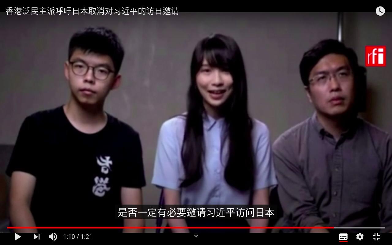 香港泛民主派呼吁日本取消对习近平的访日邀请