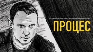 Документальный фильм Аскольда Курова «Процесс» о суде над Олегом Сенцовым, который с 14 мая 2018 года держит голодовку в российской тюрьме
