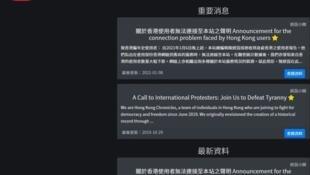 香港编年史网站被港府封网后发出通告