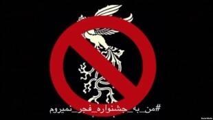 من_به_جشنواره_فجر_نمیروم