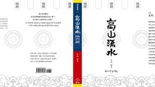 夏明新书:高山流水论西藏