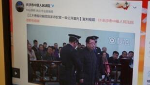 湖南長沙中級人民法院微博
