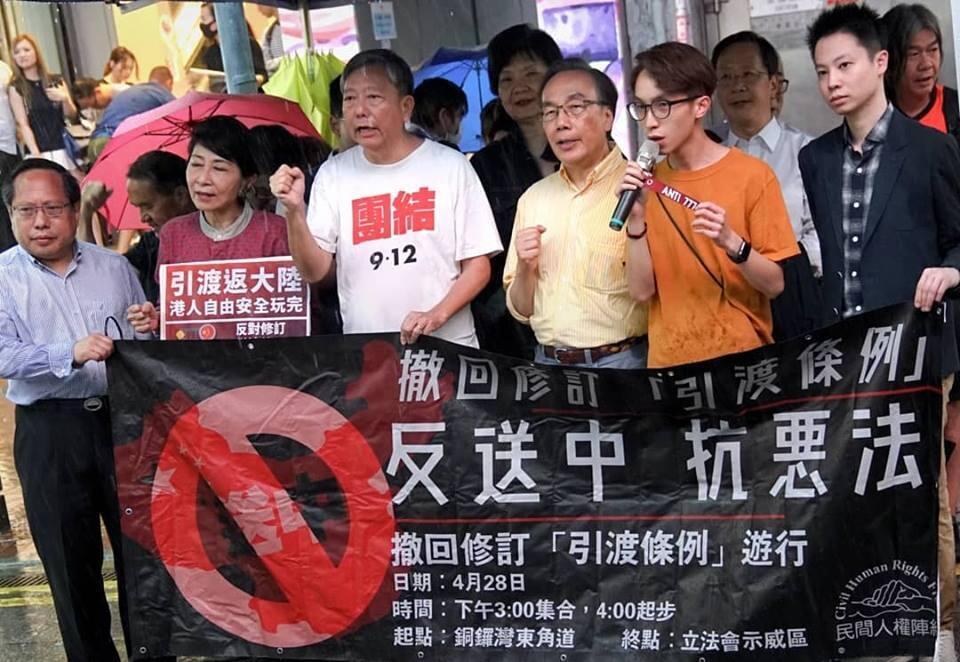 民間團體呼籲市民4月28日上街抗議惡法,以免逃犯條例修訂通過後要面對被引渡回中國審判的危險