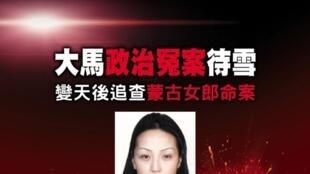 蒙古女郎馬來西亞命案殺手是納吉保鑣