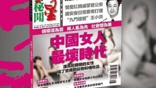 明鏡集團《名星》雜誌第15期封面