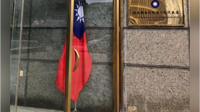"""台驻美机构传或将挂牌""""台湾代表处""""(photo:RFI)"""