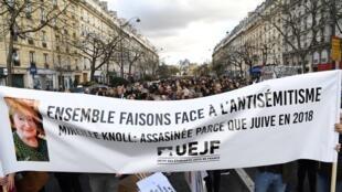 A Paris, le 23 mars 2018, lors de la marche silencieuse survenue après l'assassinat de Mireille Knoll, une juive de 85 ans, à son domicile.