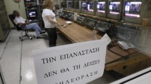 «La révolution ne sera pas télévisée», peut-on lire sur cette pancarte sur un stutio TV de l'ERT, mercredi 12 juin 2013.