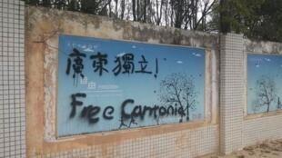 Graffitis independentistas em Cantão, sul da China