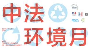 2019年9月22日至11月6日法國在中國大使館舉行第六屆法中環境月