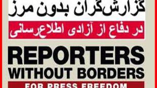 گزارشگران بدون مرز: سفیر ایران در بریتانیا تهدیدهای نیروهای امنیتی علیه روزنامهنگاران را تکرار میکند
