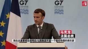 馬克龍,6月13日G7記者會