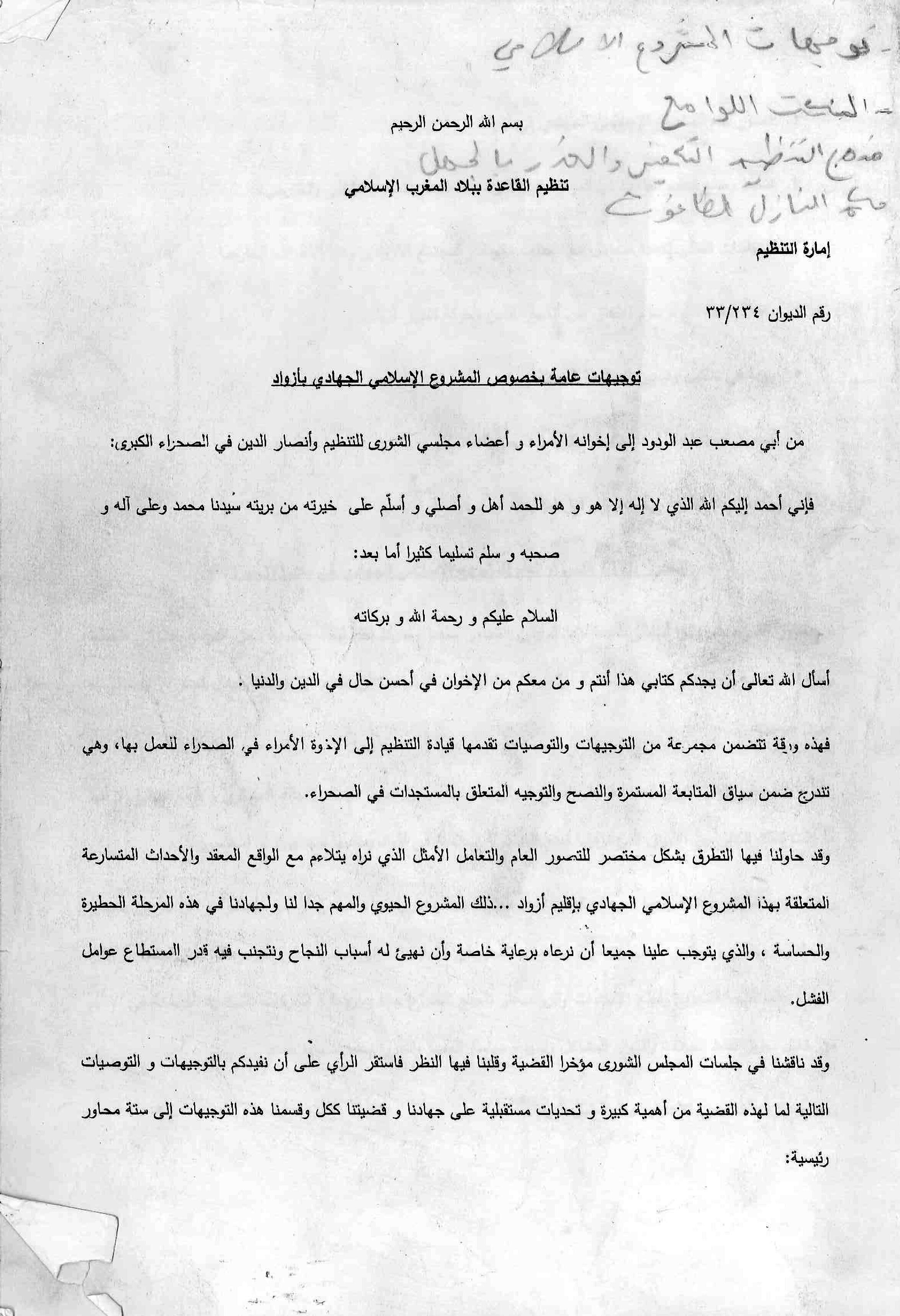 Notre dossier spécial: le document qui révèle la stratégie d'AQMI au nord du Mali