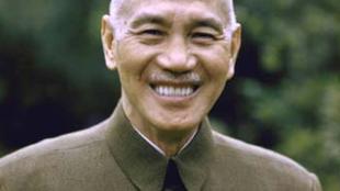 中華民國前總統蔣介石遺照