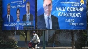 Affiches de campagne du parti Plateforme d'Opposition - Pour la Vie à Slovyansk, dans l'est de l'Ukraine, le 14 octobre 2020.