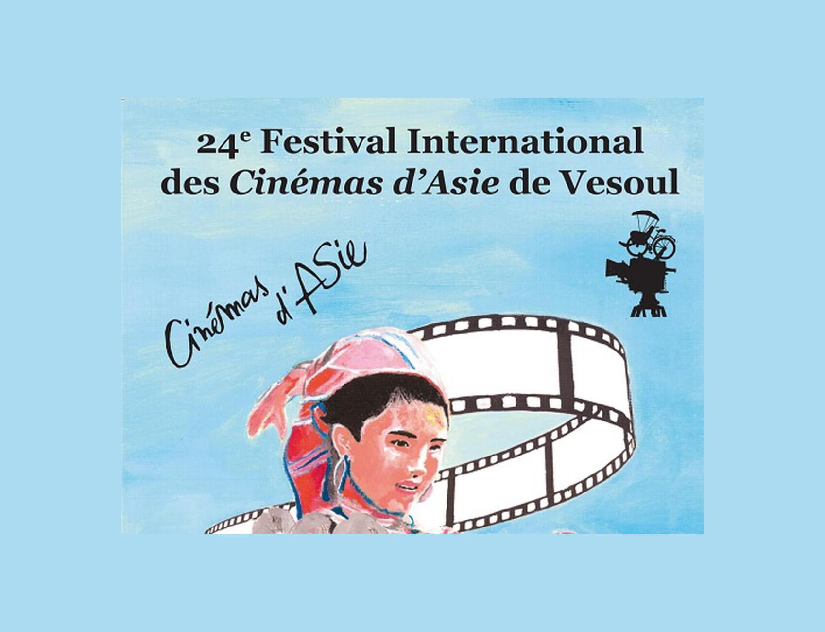 """آفیش بیست و چهارمین جشنوارۀ بینالمللی سینمای آسیا در شهر """"وزول"""" فرانسه."""