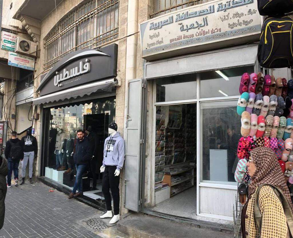 La devanture de la librairie Al-Jubeh, dans la rue Rukab, la rue principale de Ramallah, en Cisjordanie occupée. La librairie Al-Jubeh a été fermée plusieurs fois par l'armée israélienne.