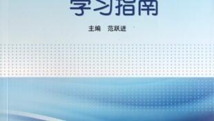 近年來中國當局全面力抓大學學生思想教育