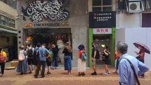 5月6日香港荃灣Chickeeduck门外