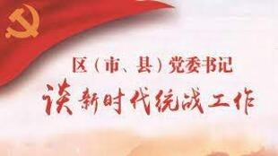 中国官方网络关于统战的报道图片