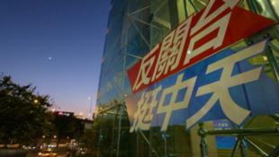 台灣中天新聞台資料圖片
