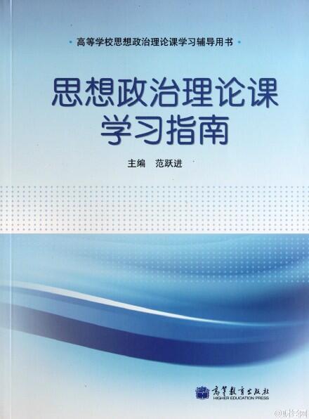 中國當局力抓大學學生思想教育