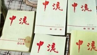 网传《中流》旧刊照片