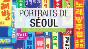 Détail de la couverture de «Portraits de Séoul», de Minju Song et Anthony Dufour, paru aux éditions Hikari.